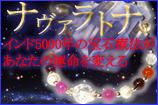 ナヴァラトナ・インド占星術付9つの宝石の開運ブレスレット
