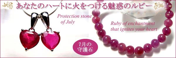 7月の守護石 〜 あなたのハートに火をつける★魅惑のルビー