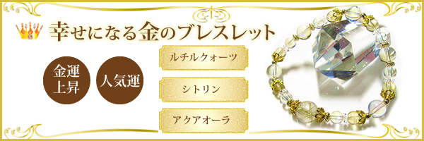 ルチルクォーツAAA〜 幸福の金のブレスレット