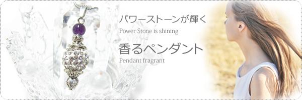 パワーストーンが輝く香るペンダント