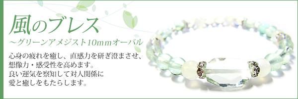 風のブレス〜グリーンアメジスト10mmオーバル