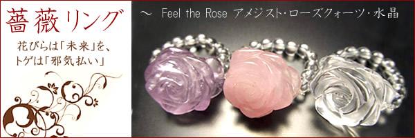 薔薇リング 〜 Feel the Rose