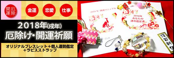★新春2018年厄除け・開運祈願★ オリジナルブレス+個人鑑定+ラピスストラップ