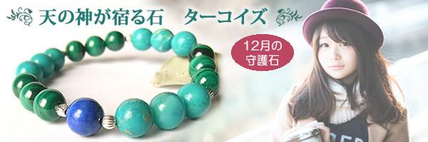12月の守護石〜ターコイズAAA8mmブレス〜 天空の神が宿る石