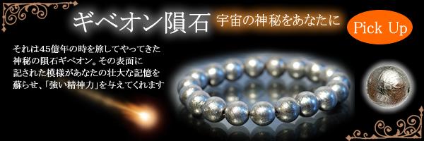 ギベオン隕石ブレスレット〜魂の再来