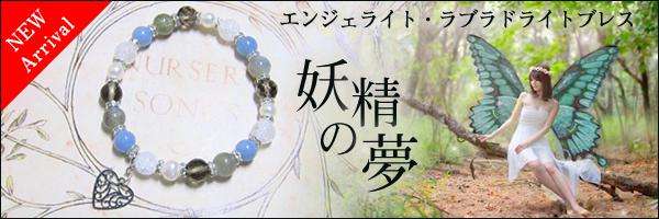 エンジェライト・ラブラドライトブレス 〜 妖精の夢