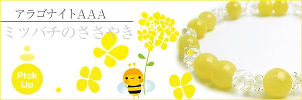 アラゴナイトAAA8mmブレス〜ミツバチのささやき