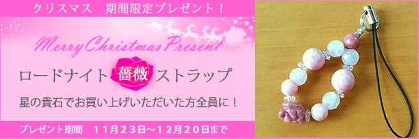 ロードナイト【薔薇】ストラッププレゼント