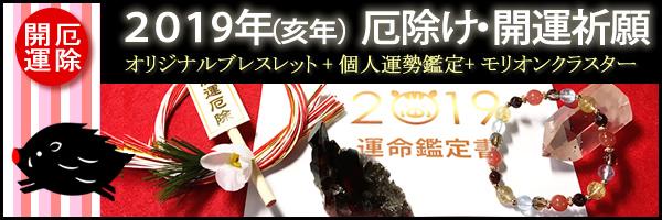 新作〜 2019年(亥年)厄除け開運祈願3点セット