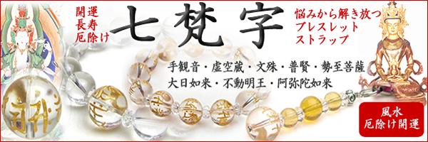 敬老の日 〜 プレゼントに最適 厄除け長寿七梵字ブレスレット