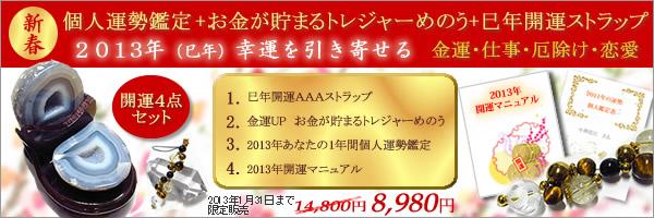 2013年 個人運勢鑑定+お金が貯まるメノウ+巳年ストラップ 開運4点セット
