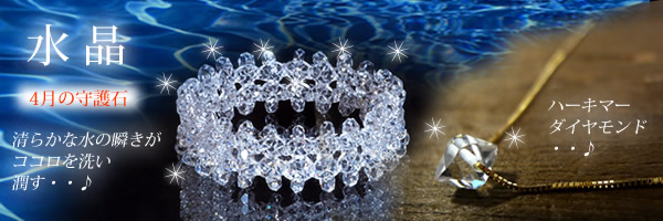4月の守護石 クリスタル 水晶