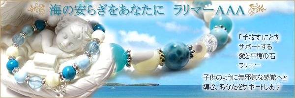 『愛と平和』を象徴する石ラリマー 海のやすらぎをあなたに
