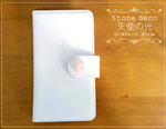 Stone deco 天使の光 Decoスマホ手帳シリーズ〜ローズクォーツ オーバル