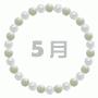 5月誕生石:翡翠