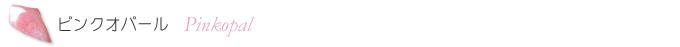 ピンクオパールのシンプル系ブレスレット