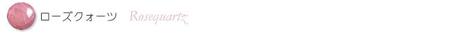 ローズクォーツのシンプル・パワー系ブレスレット