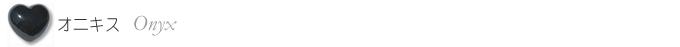 オニキスのシンプル・パワー系ブレスレット