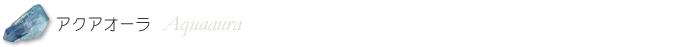 アクアオーラのシンプル・パワー系ブレスレット