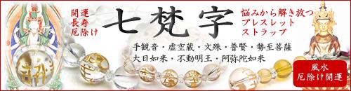 梵字ブレスレット