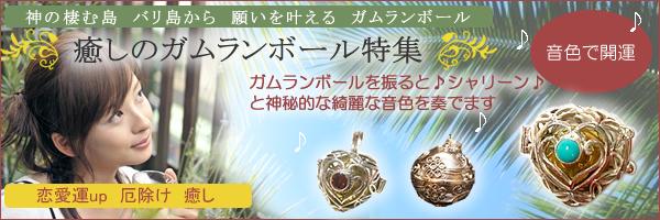 神の住む島 バリ島から 癒しの音色 ガムランボール