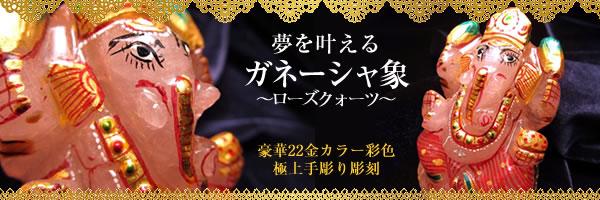 夢を叶えるガネーシャ象〜ローズクォーツ