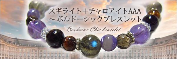 スギライト+チャロアイト〜 ボルドーシックブレスレット