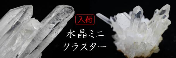 水晶ミニクラスター