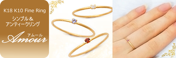 Amour アムール K18 K10 Fine Ringシンプル&アンティークリング