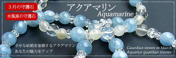 3月の守護石 水瓶座の守護石 アクアマリン 特集