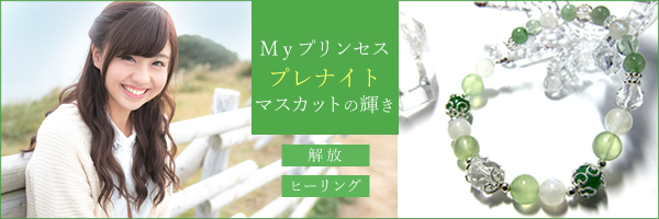 Myプリンセス・プレナイト〜マスカットの輝きプレナイト8mmブレス