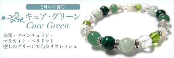 5月の守護石〜キュアグリーン