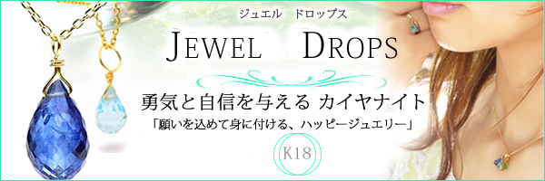 ☆JEWEL DROPS☆ 〜 勇気と自信を与える カイヤナイト