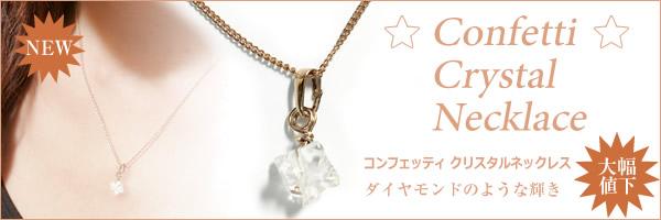 コンフェティ・クリスタル・ネックレス