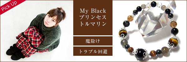 My Black プリンセス・トルマリン