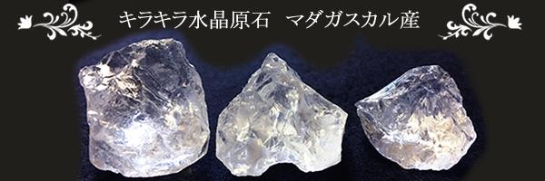 ☆浄化☆ 〜 キラキラ天然水晶 原石 マダガスカル産