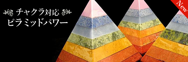 チャクラ対応★ピラミッドパワー