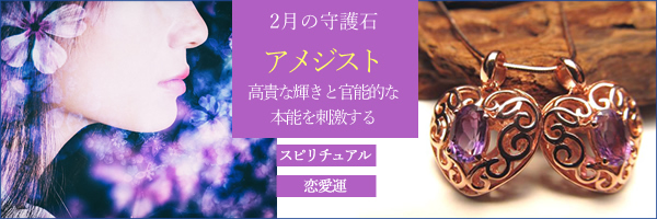 ☆2月の守護石☆ 〜 アメジスト 高貴な輝きと官能的な本能を刺激する