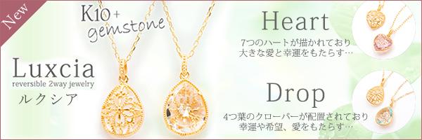 ダイヤモンド付K10 ネックレス ルクシアluxcia