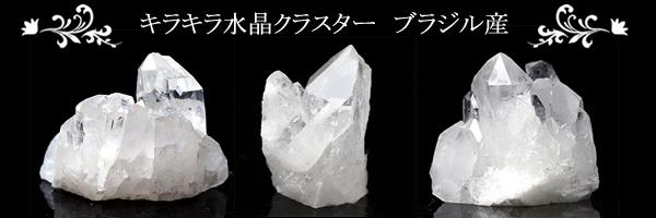☆新入荷☆ 〜 ブラジル産 水晶クラスター キラキラ