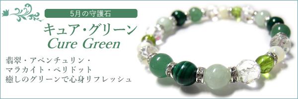 ★5月の守護石★ 〜 アベンチュリン★癒しのグリーンで心身リフレッシュ