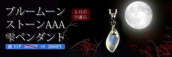 ☆値下げ☆〜ブルームーンストーンペンダント 2980円