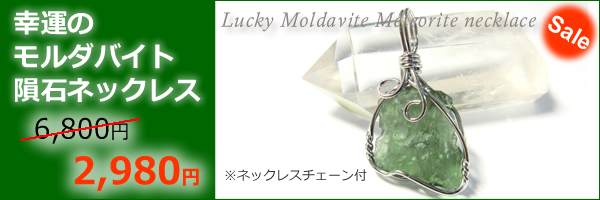 モルダバイト隕石ネックレス☆値下げ