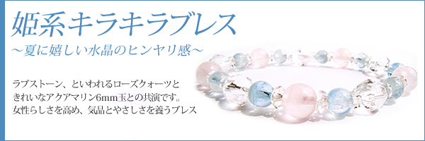 アクアマリンAAA+ローズクォーツブレス〜姫系きらきらブレス(ローズ)