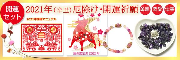 2021年開運セット〜 2021年(辛丑)厄除け・開運祈願 金運・恋愛・仕事