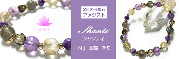 2月の守護石 〜 アメジスト・ラブラドライト・チャロアイトブレス