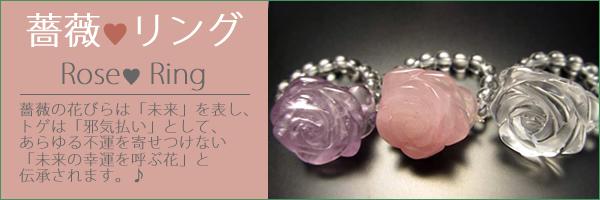 ☆薔薇リング 〜 Feel the Rose ローズクォーツ・アメジスト・水晶☆