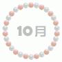 10月誕生石:オパール