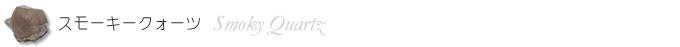 スモーキークォーツのシンプル・パワー系ブレスレット